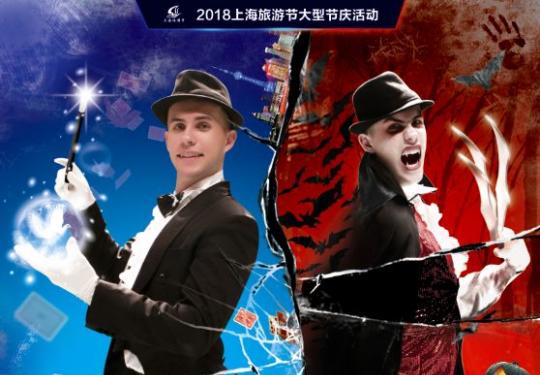 2018上海欢乐谷国际魔术节10.1开启 30场百变大秀来袭