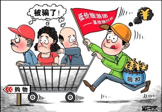 游客十一来京游最应注意什么?北京警方:遇这4种情形需格外当心