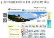 北京城乡居民基本医疗保险网上自助缴费操作指南