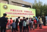 北京动物园上演科普剧纪念世界动物日 让游客在玩中涨知识