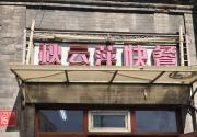 广济寺旁秋云萍快餐店今起停业 北京孩子排长队追忆小时候的盖浇饭