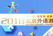 2018北京朝阳公园外语游园会 | 时间+免费门票领取