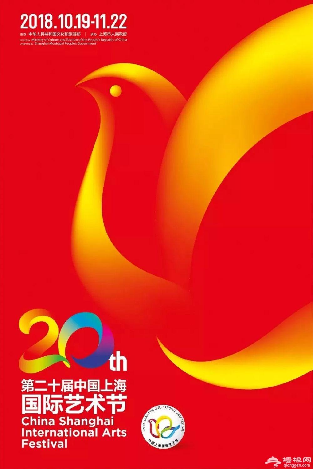 2018上海国际艺术节优惠票购票地址及方式