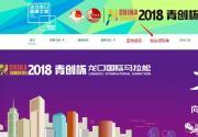 2018龙口马拉松参赛物品领取攻略(时间+证件+流程)
