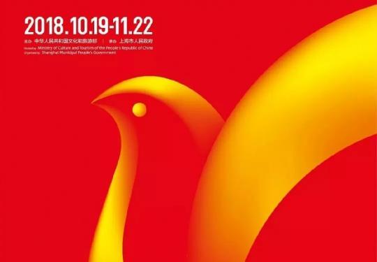 2018上海国际艺术节优惠票购票指南 | 附售票点