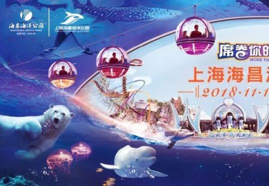 10月8日至11日上海海昌海洋公园闭园
