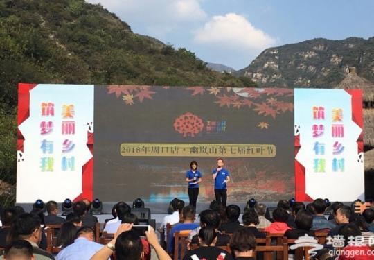 2018北京坡峰岭红叶节活动攻略(时间+门票+活动内容+游玩路线)