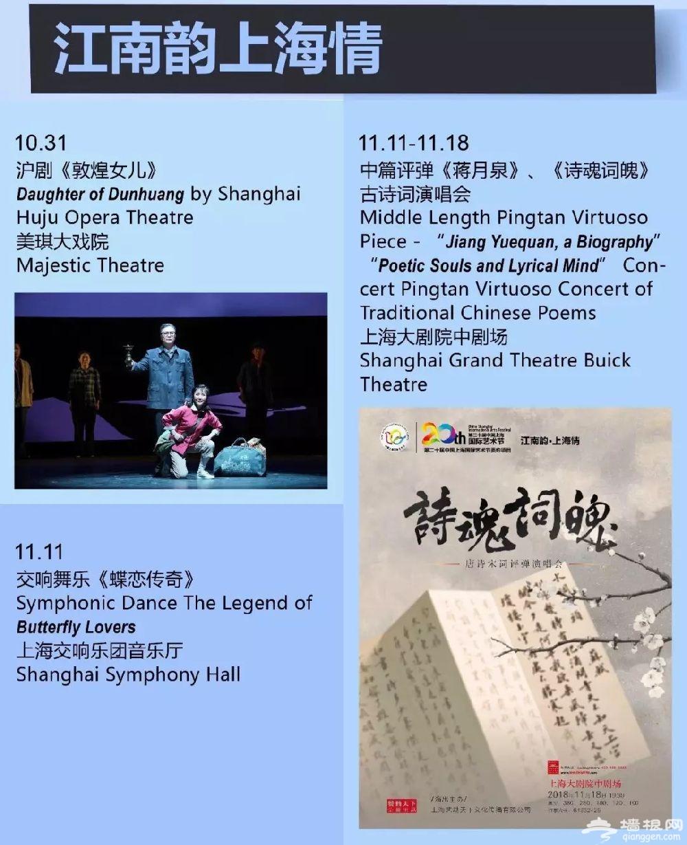2018上海国际艺术节优惠票发售网点公布 这些地方可以抢票[墙根网]