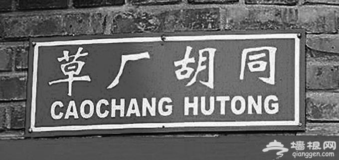 北京草厂胡同里曾矗立万宁寺,为元成宗铁穆耳兴建[墙根网]