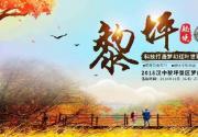 2018汉中黎坪景区红叶节攻略(时间+门票)