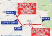 """提醒!北京香山""""红叶节""""期间 以下道路采取临时交通管制"""