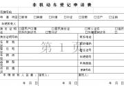 北京電動車登記上牌詳細說明