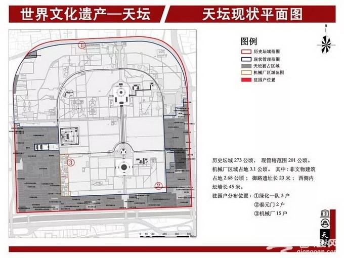 完整的北京天坛要回来了!医院、机械厂、居民区全搬走,来看前后对比[墙根网]