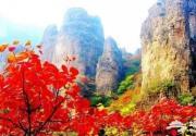 2018易县狼牙山红叶最佳观赏期是什么时候?狼牙山红叶几月最好?