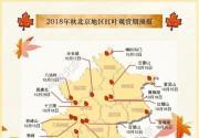 北京秋天去哪儿玩 这6个地方的秋景美到不可言喻