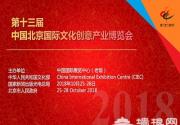 2018北京文博会(时间+地点+门票+展馆)