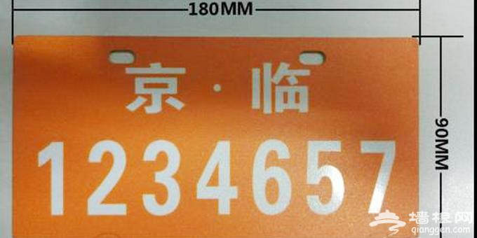 北京下月起可領取電動車臨時標識 可在APP申報預約