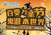 2018石家庄北国水世界万圣节攻略(时间+地点+门票)