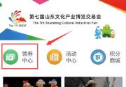2018烟台市文化惠民消费券领取指南