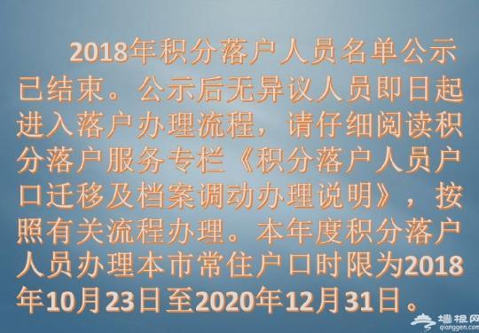 北京積分落戶資格取得后落戶辦理流程