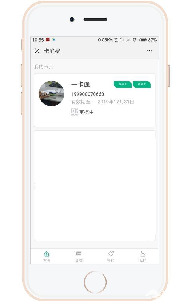 京津冀旅游一卡通绑卡景区预约流程[墙根网]