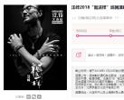 2018汪峰大连演唱会取消(附退票指南)