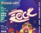 2018杭州大运河庙会音乐节时间、地点、门票