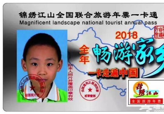 2019年锦绣江山全国年票北京版景点目录大全