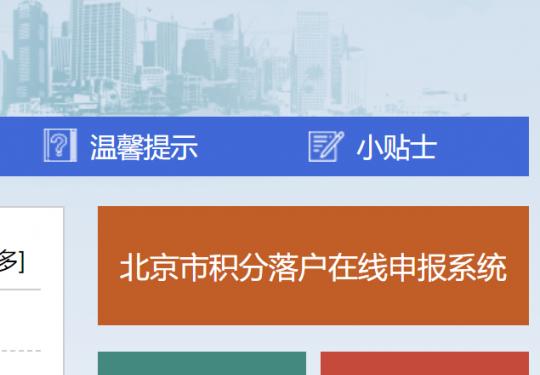 北京積分落戶系統注冊申請相關問題解答