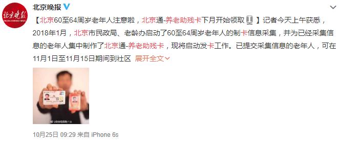 北京60至64岁老人2018年11月起可领养老助残卡了(附办理指南)