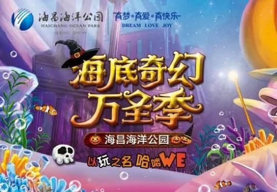 2018上海海昌海洋公园万圣节活动攻略