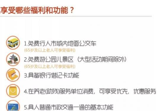 北京通养老助残卡优惠福利一览