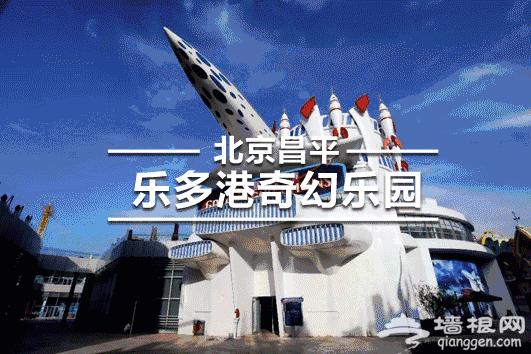 2018北京乐多港奇幻乐园万圣节活动时间亮点及门票购买