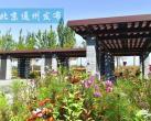 奔走相告!京郊又增免费时尚大公园,花开成海景美如画!