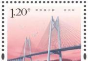 港珠澳大桥纪念邮票
