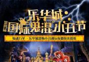 2018西安乐华万圣节活动攻略(时间+门票)
