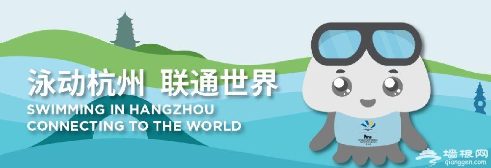 2018年杭州世游赛赛程信息