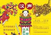 2018年11月北京有哪些值得一看的付费展览?