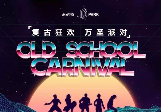 2018西安老城根万圣狂欢电音趴攻略(时间+门票)