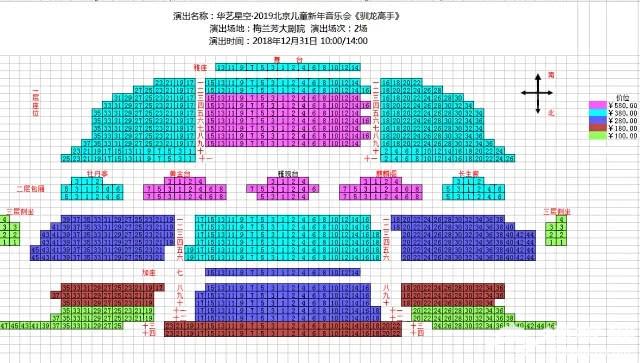 2018《驯龙高手》北京儿童新年音乐会(时间+地点+票价+曲目)