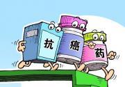 本月中旬,17种国家谈判抗癌药纳入北京医保报销