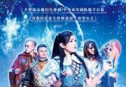 2018北京冰雪奇缘音乐会时间+曲目+门票