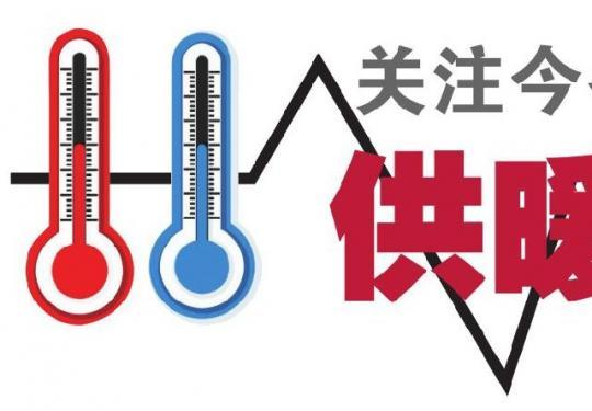 2018-2019北京通州供暖咨询报修电话热线