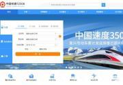 12306网站改版升级:扫码登录、便捷购票 服务功能更趋完善