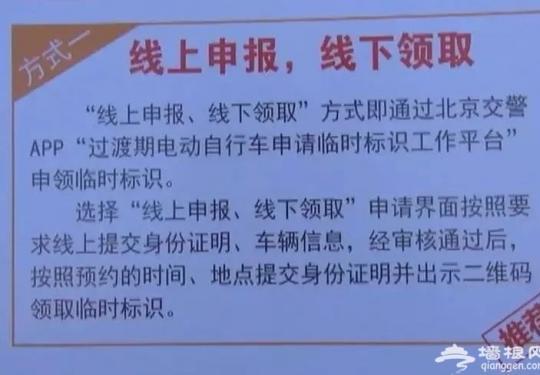 北京電動車臨時標識網上申請流程詳細操作