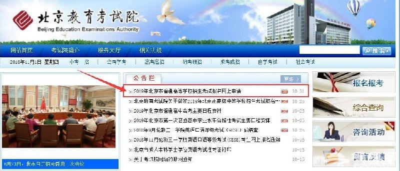 2019北京高考報名網址入口及網上申請操作步驟
