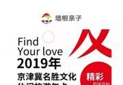 《2019年京津冀名胜文化休闲旅游年卡》最低70元包邮到家!
