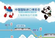 2018上海进博会地铁出行全攻略