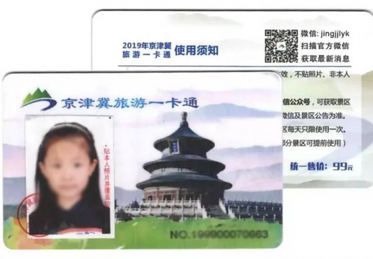 2019-2020年京津冀旅游一卡通电子手册