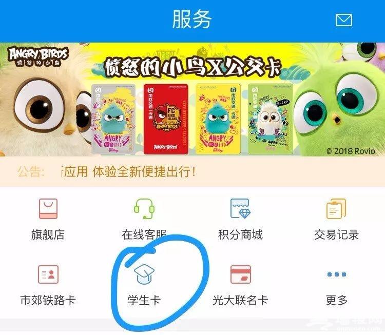 北京公交卡充值点营业时间图片